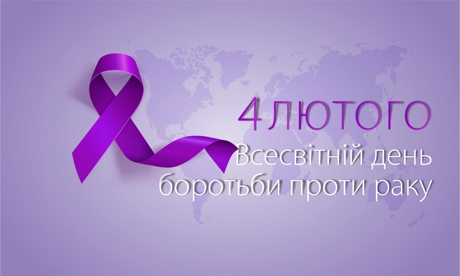 ВСЕСВІТНІЙ ДЕНЬ БОРОТЬБИ ПРОТИ РАКУ (WORLD CANCER DAY) — «Я Є І БУДУ»
